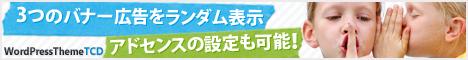 WordPressテーマ「AffiliateNews (TCD007)」