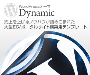 WordPressテーマ「Dynamic (TCD009)」