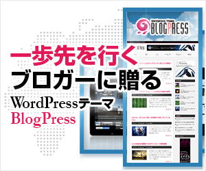 WordPressテーマ「BlogPress」