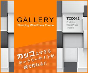 WordPressテーマ「Gallery (TCD012)」
